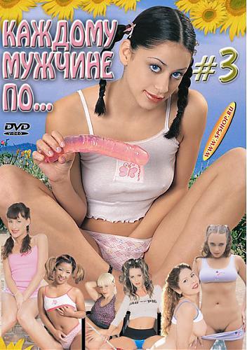 Every Man's Fetish #3 / Фетиш каждого мужчины #3 (Каждому мужчине по... #3)  (С переводом!) (2000) DVDRip
