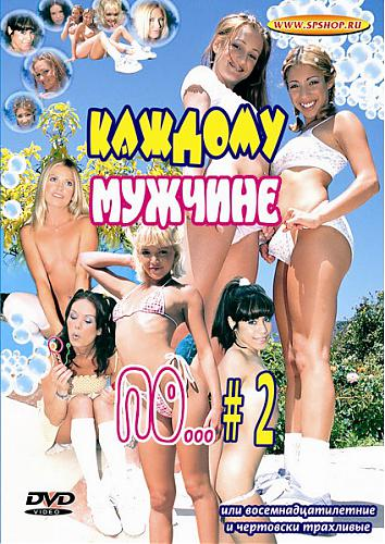 Every Man's Fetish #2: 18 And Fuckin' Horny / Фетиш каждого мужчины #2 (Каждому мужчине по... #2)  (С переводом!) (1999) DVDRip