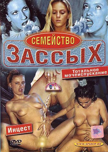 Семейство зассых(с русским переводом) / FAMILIE PISSNELKE (2003) DVDRip