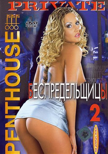 Without Limits #02 / Беспредельщицы #02  (С переводом!) (2002) DVDRip