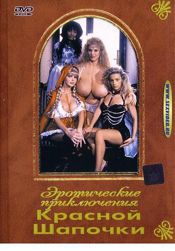 Le Avventure erotiX di Cappuccetto Rosso / Эротические приключения Красной шапочки (Luca Damiano, Star Pictures) [2 rus-варианта] (1993) DVDRip