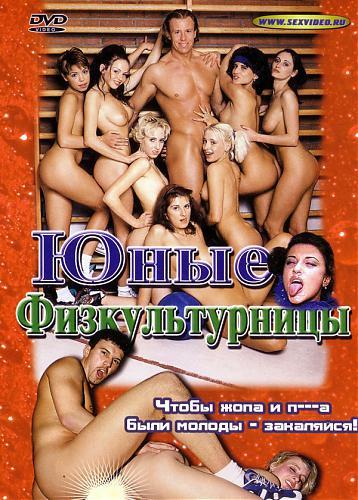 Turn Kuken / Юные физкультурницы  (С переводом!) (2002) DVDRip