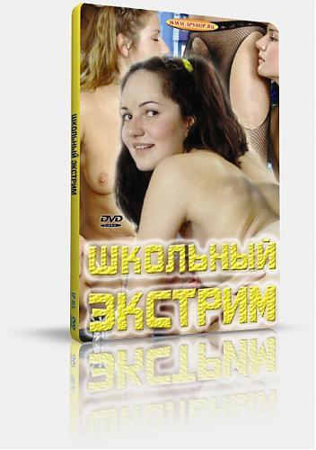 Sexteeny Xtreme / Школьный Экстрим (Перевод) (2002) DVDRip