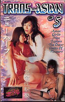 TRANS-ASIAN#5 (2007) DVDRip
