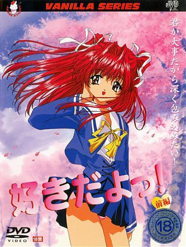 I Love You / Suki da yo! / Я люблю тебя! (ep 1-2 of 2) (2002) DVDRip