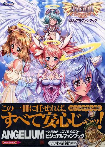 Angelium / Ангелиум (2004) DVDRip