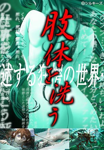 Shitai wo Arau / Омовение (ep. 1-3 of 3) (2003) DVDRip