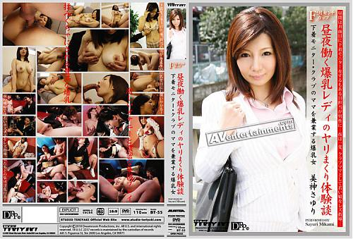 "The Story of the Big Tits Lady Working All Day and Night: : Sayuri Mikami"" BT-55 (jAPAN) (2010) DVDRip"