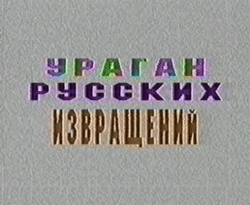 Ураган Русских извращений - 3 (2002) Other