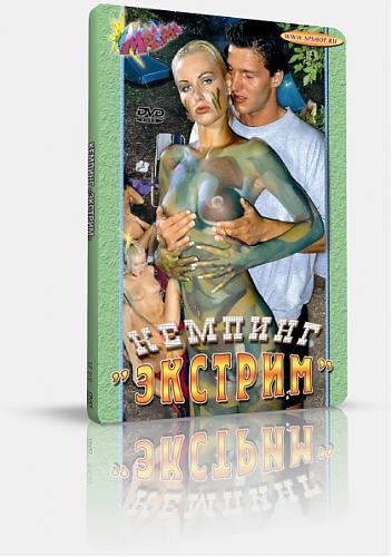 Camping Extrem / Экстримальный лагерь (Русский перевод) (1999) DVDRip