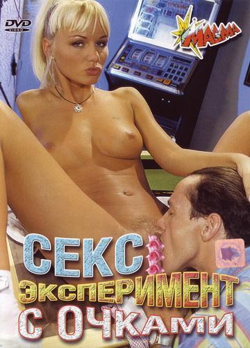 Das Brillen sexperiment / Сэкс эксперимент с очками (Русский перевод) (2002) DVDRip