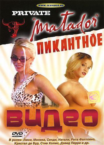 Sex Tapes / Пикантное видео (Jean-Yves Le Castel, Private- русский  перевод) (2002) DVDRip