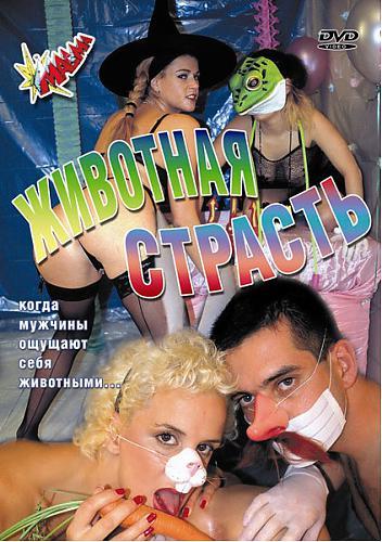 Tierisch ... wenn Manner sich wie Tiere fuhlen /  Животная Страсть  (Русский перевод) (2003) DVDRip