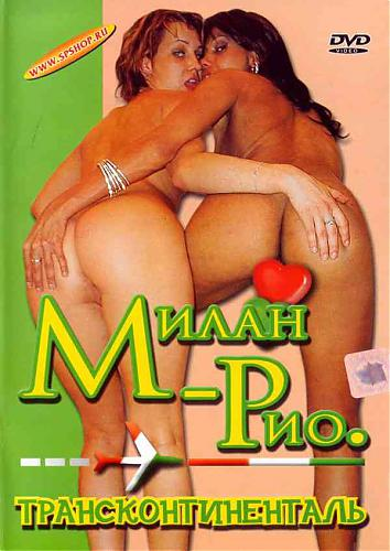 Milano rio Trans Continental (2003) DVD