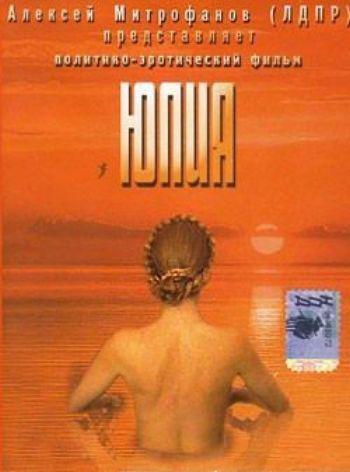 Юлия (Алексей Митрофанов / ZTV-International) [2005 г., Политическая эротика, DVDRip] (2005) DVDRip