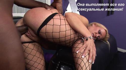 Она выполняет все его сексуальные желания / It carries out all its sexual desires  (2010) CamRip