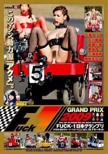 Maria Ozawa - Grand Prix 2009 Fuck-1. / Формула - 1, Мария Озава зажигает на виражах (2009) DVDRip