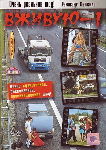 Reality / Вживую (Русский перевод) (2003) DVDRip