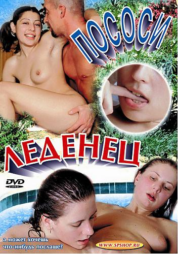 Lollipop Suckers / Пососи Леденец  (Русский перевод) (2000) DVDRip