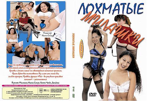 Hairy Honies / Лохматые милашки  (1997) DVDRip