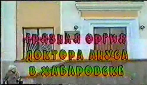 Грязная оргия доктора Ануса в Хабаровске