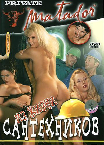 Matador 6: Dirty Men At Work. или Из жизни сантехников !