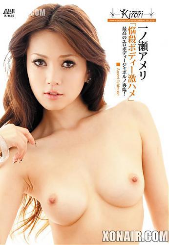 Kirari #3