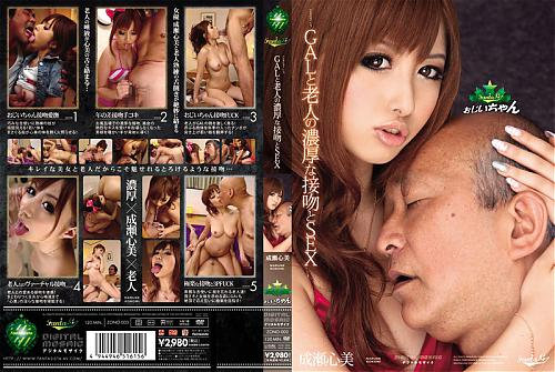 KOKOMI NARUSE - Deep Kissing and Sex
