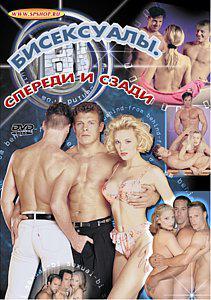 скачать порнафильм бисексуалы с периди и сзади скачать с торонт