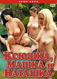 Ксюшка, Машка и Наташка