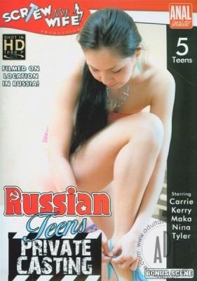 Частный кастинг русских подростков