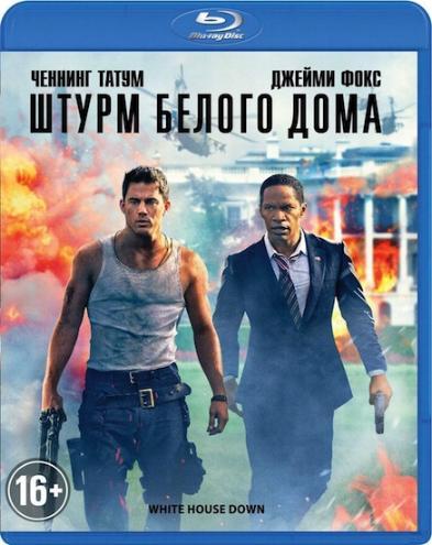 Штурм Белого дома / White House Down (Роланд Эммерих) [2013, боевик, триллер, HDRip-AVC] DUB