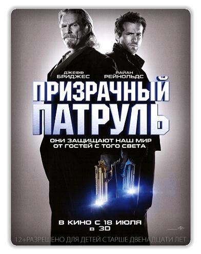 Призрачный патруль / R.I.P.D. (Роберт Швентке) [2013, фэнтези, боевик, комедия, криминал, WEB-DLRip-AVC] DUB