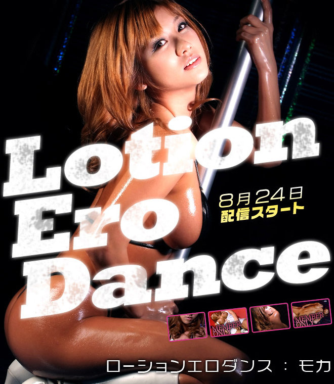 Moka - Lotion Ero Dance (Uncensored) HD 720p