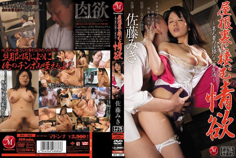 Miki Satou - Carnal Desire Wife CEN