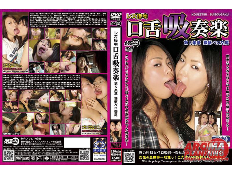 Aroma Planning - ARMD-600 - Lesbian Kiss - Tongue Sucking Play - Part 5  [JAV, lesbian, kissing, spitting, face licking, armpit licking]