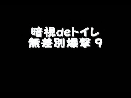 More Pissing (japan voyeur) (2009) DVDRip