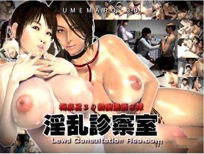 Lewd consultation room / lewd consultation Room (2007) DVDRip
